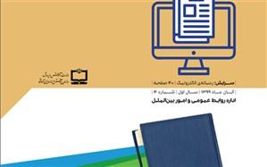 چهارمین شماره «رسانه الکترونیک» سازمان پژوهش منتشر شد