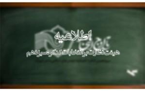 اعلام شرایط شرکت در انتخابات کنگره سیزدهم اتحادیه انجمنهای اسلامی دانشآموزان