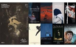 اعلام فهرست فیلمهای کوتاه نهمین جشنواره جهانی فیلم پارسی استرالیا