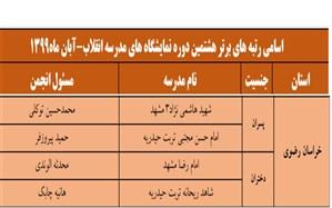 کسب رتبه برتر استانی جشنواره مدرسه انقلاب توسط دو مدرسه تربت حیدریه