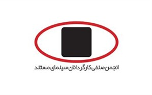 بانک اطلاعاتی مستندسازان به روزرسانی می شود