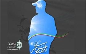 راهیابی سه طرح نمایشی از لاهیجان به جشنواره ملی سردار آسمانی