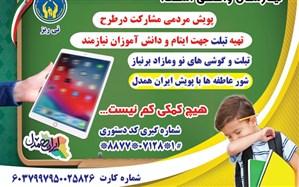 توزیع 86 عدد تبلت و گوشی اندروید بین دانشآموزان تحت پوشش  در نی ریز