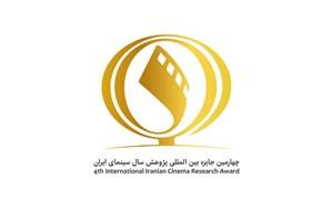 دبیر چهارمین دوره جایزه بین المللی پژوهش سال سینمای ایران معرفی شد