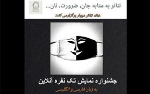 جشنواره تئاتر تک نفره «دیوار»، آنلاین برگزار خواهد شد