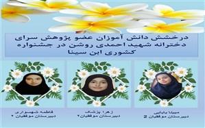 افتخاری دیگر از دانش آموزان بهارستانی در جشنواره کشوری ابن سینا