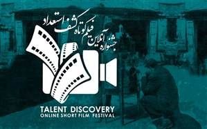 جشنواره آنلاین فیلم کوتاه کشف استعداد» آغاز شد