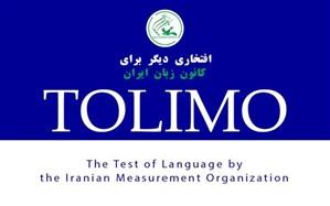 فردا؛ نخستین جلسه آزمون تولیمو در کانون زبان ایران