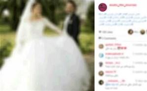 دستگیری عامل انتشار فیلم عروسی زوج جوان در اینستاگرام
