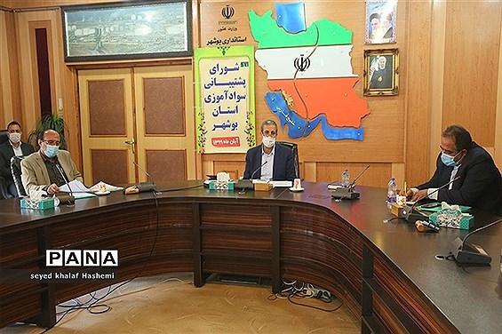 جلسه شورای پشتیبانی سوادآموزی استان بوشهر