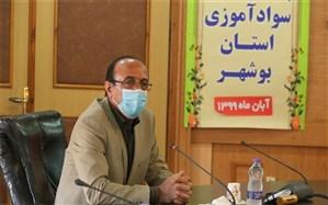 طرح انسداد مبادی بیسوادی در استان بوشهر اجرا میشود