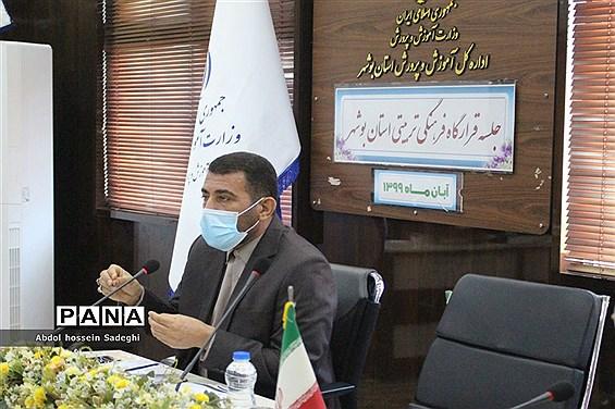 جلسه قرارگاه فرهنگی تربیتی استان بوشهر