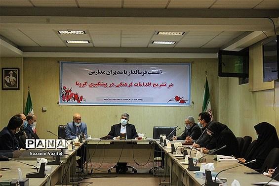 نشست فرماندار اسلامشهر با مدیران واحدهای آموزشی