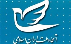 بیانیه حزب اتحاد ملت درباره نحوه مواجهه ایران با وضعیت پس از انتخابات آمریکا