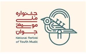 نوازندگان مازندران؛ ستارگان جشنواره ملی موسیقی جوان