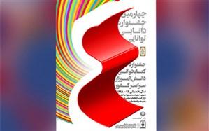 چهارمین جشنواره دانایی توانایی به صورت مجازی برگزار میشود