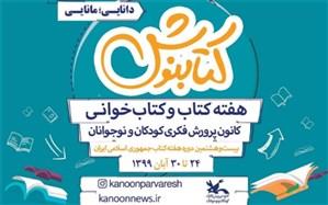 فعالیتهای هفته کتاب و کتابخوانی کانون البرز اعلام شد