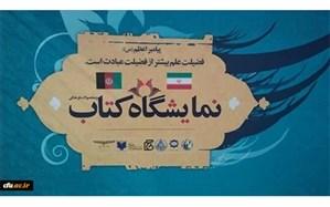 نمایشگاه بین المللی کتاب ایران و افغانستان در دانشگاه کابل با حضور دانشگاه فرهنگیان