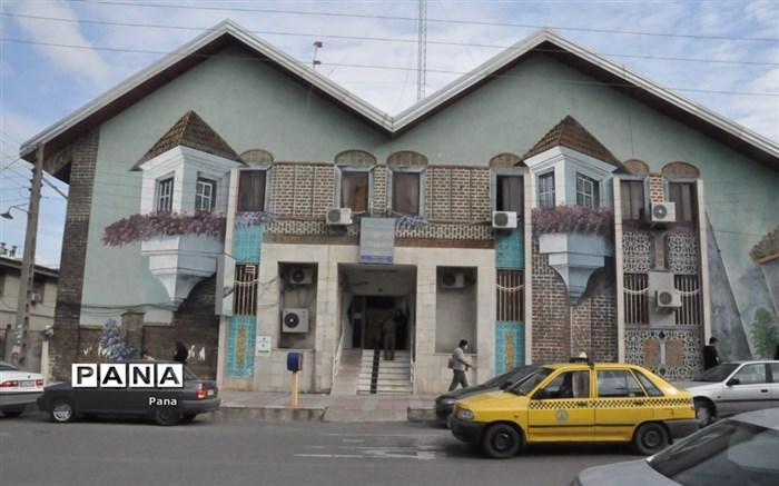 درمانگاه فرهنگیان ساری