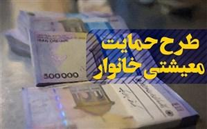 واریز کمک هزینه معیشتی ۳۰۰ هزار تومانی برای ۱۰۰ هزار خانوار