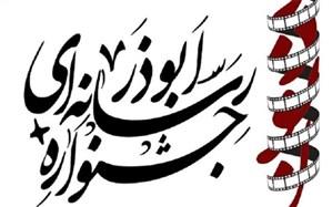 ششمین جشنواره رسانهای ابوذر در سیستان و بلوچستان برگزار میشود