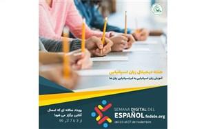حضور کانون زبان ایران در رویداد جهانی هفته زبان اسپانیایی