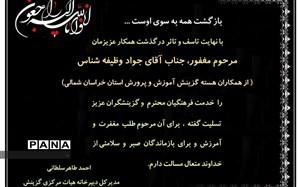 پیام تسلیت مدیرکل گزینش آموزش و پرورش در پی درگذشت فرهنگی فرهیخته خراسان شمالی