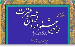 خنیفر: افتخار میکنیم که جوانان و دانشجومعلمان ما قرآنی هستند