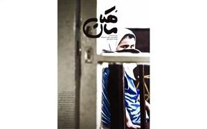 پوستر فیلم کوتاه «ماهکان» رونمایی شد