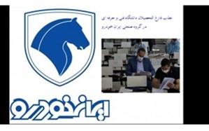فراخوان جذب دانشجویان دانشگاه فنی و حرفهای در گروه صنعتی ایران خودرو