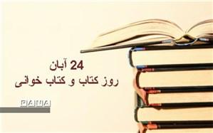24 آبان  روز کتاب و کتابخوانی