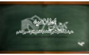 نامزدهای دانشآموزی انتخابات دومین اجلاس کنگره سیزدهم اتحادیه انجمنهای اسلامی دانشآموزان اعلام شد