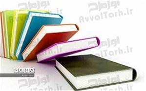 دوران کرونا، فرصتی مناسب برای اشاعه فرهنگ کتابخوانی در منزل