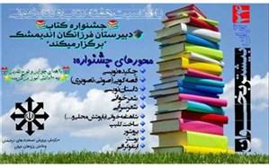 جشنواره کتاب دانش آموزی دردبیرستان فرزانگان اندیمشک برگزارمی شود