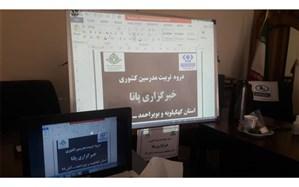 دومین روز دوره آموزشی تربیت مدرس خبرگزاری پانا در کهگیلویه و بویراحمد  برگزار شد + تصاویر