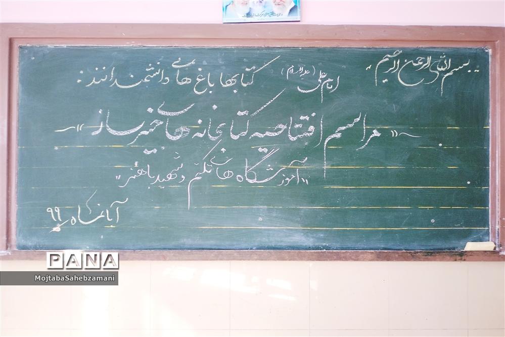 افتتاح کتابخانه های کلاسی در دبستان باهنر شهرستان کاشمر