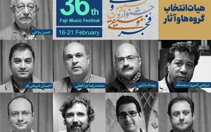 هیات انتخاب جشنواره موسیقی فجر