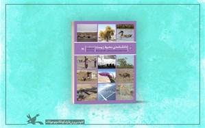 دومین جلدِ «دانشنامه محیط زیست» از سوی کانون منتشر شد
