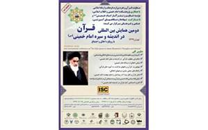 مهلت ارسال آثار و مقالات به دومین همایش بینالمللی قرآن در اندیشه و سیره امام خمینی (ره) تمدید شد