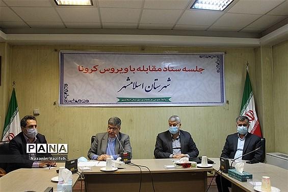 جلسه ستاد مقابله با ویروس کرونا در شهرستان اسلامشهر