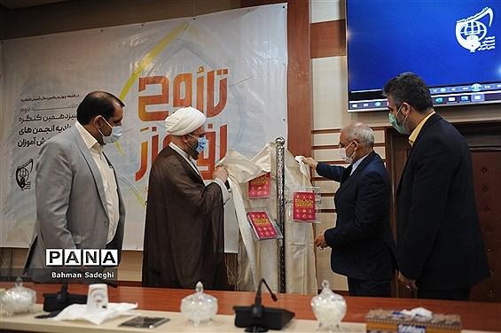 سیزدهمین کنگره اتحادیه انجمنهای اسلامی دانشآموزان