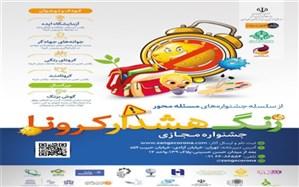 جشنواره مجازی «زنگ هشدار کرونا» برگزار میشود