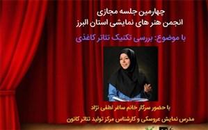 آشنایی اعضای انجمن هنرهای نمایشی کانون البرز با تئاتر کاغذی