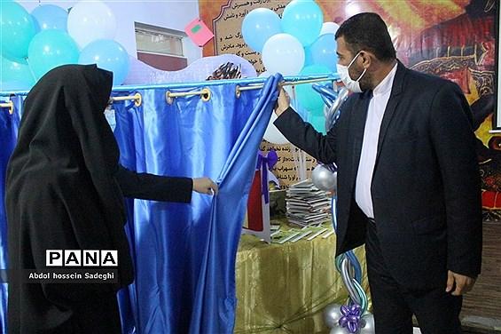 آیین نمادین هفته کتاب و کتابخوانی در دبستان شهید باهنر بوشهر