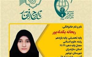 دانشآموز مازندرانی عضو شورای مرکزی اتحادیه انجمنهای اسلامی دانشآموزان کشور شد
