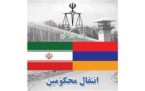 انتقال ۱۱محکوم ایرانی از ارمنستان به ایران