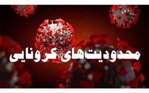 جزئیات ممنوعیت ترددها در اصفهان از اول آذر ماه اعلام شد