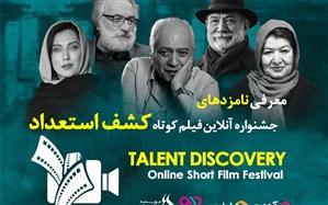 معرفی نامزدهای اولین «جشنواره آنلاین فیلم کوتاه کشف استعداد»