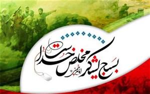 بیانیه شورای هماهنگی تشکلهای دانشآموزی اردبیل به مناسبت هفته بسیج