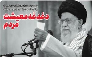 تذکرات رهبر انقلاب درباره معیشت مردم در «خط حزبالله»